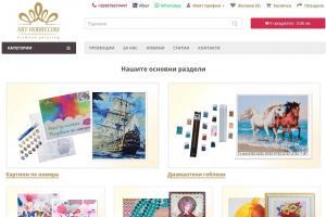 Интернет-магазин по продаже картин для творчества