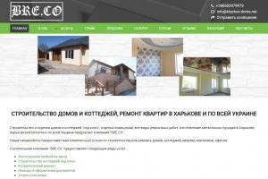 Сайт строительной компании BRE.CO