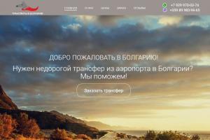 Оптимизация сайта по предоставлению услуг трансфера