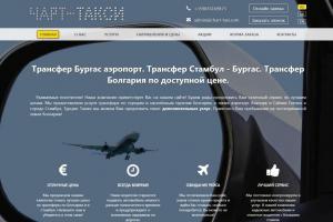 Одностраничный сайт заказа услуг трансфера