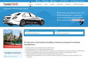 Сайт заказа услуг трансфера и экскурсий в Болгарии