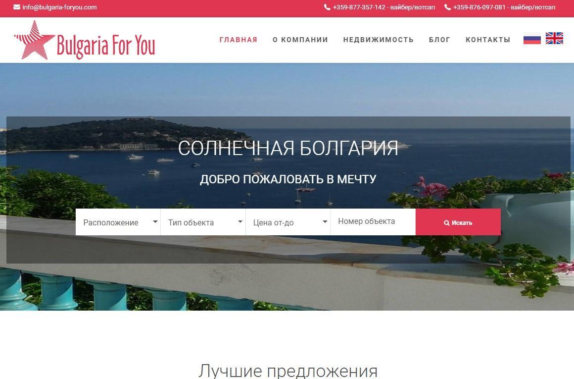Технический и SEO анализ сайта bulgaria-foryou.com