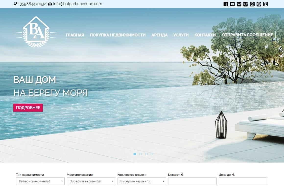 Сайт агентства недвижимости в Болгарии