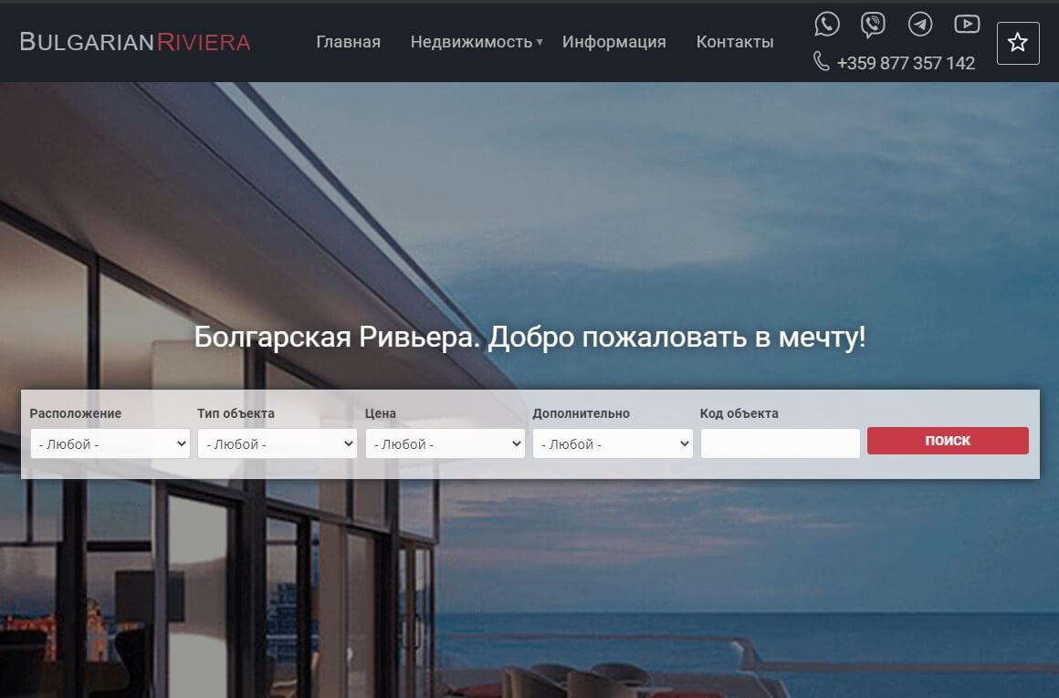 Разработка сайта агентства недвижимости Болгарская Ривьера