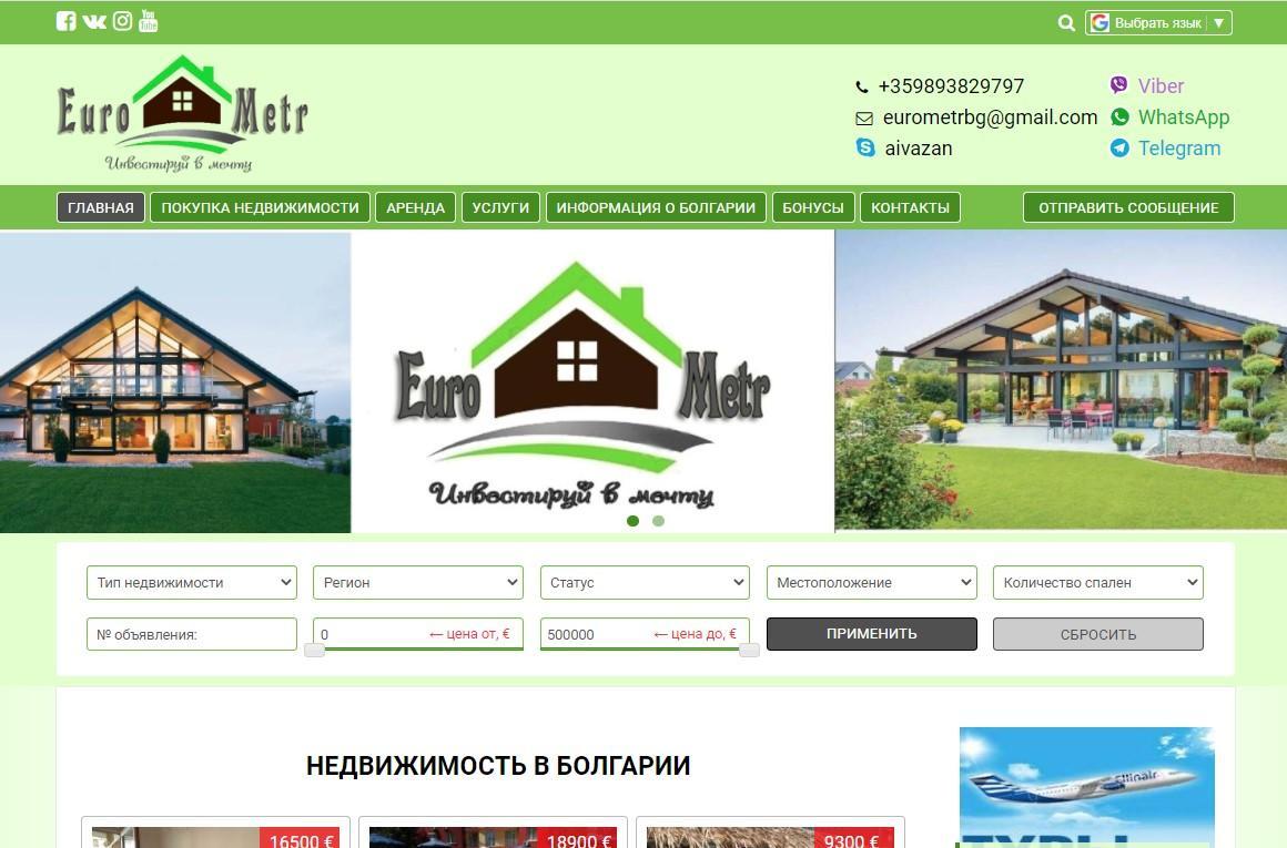 """Сайт Компания """" ЕвроМетр """" - недвижимость в Болгарии"""