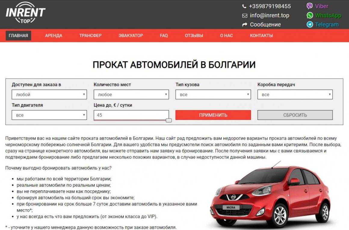 Сайт прокат автомобилей в Болгарии