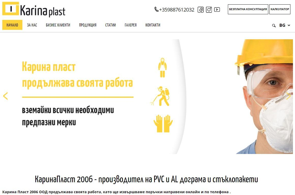 Бизнес сайт компании Карина Пласт