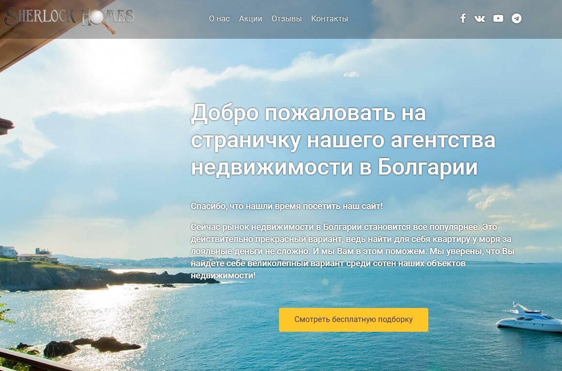 Лендинг для агенства недвижимости «Sherlock Homes Bulgaria»
