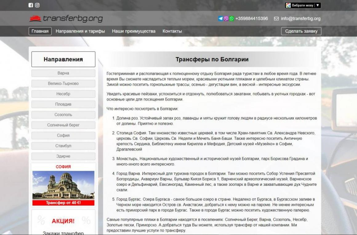 Сайт заказа услуг трансфера по Болгарии