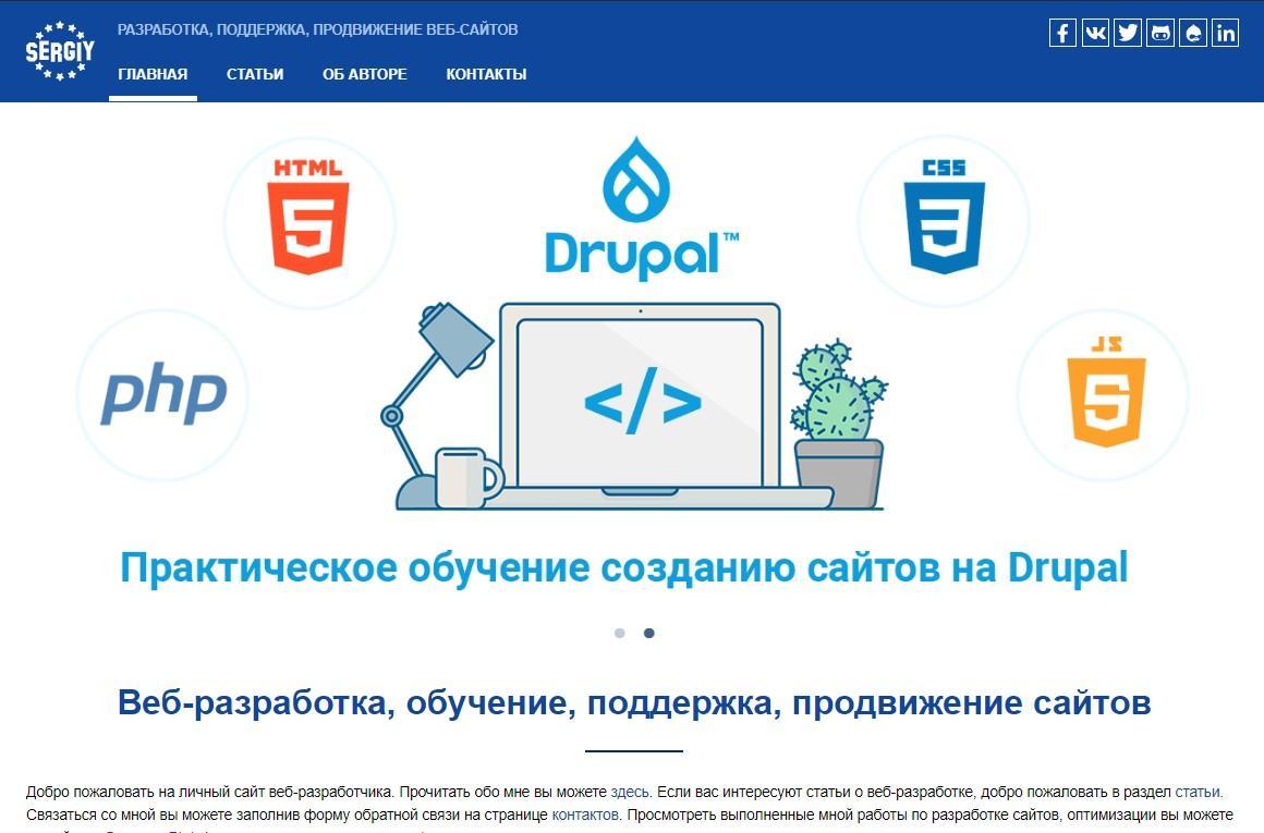 Личный блог веб-разработчика - Drupal 8