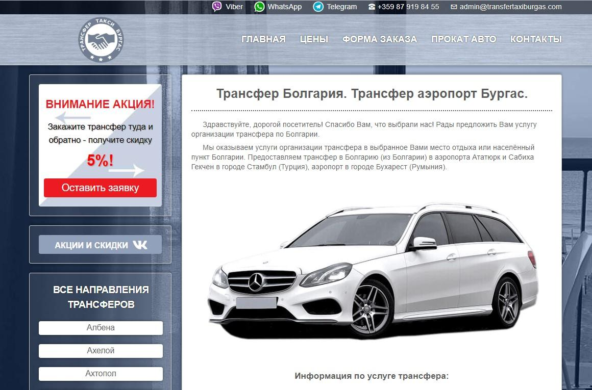 Сайт заказа услуг трансфера