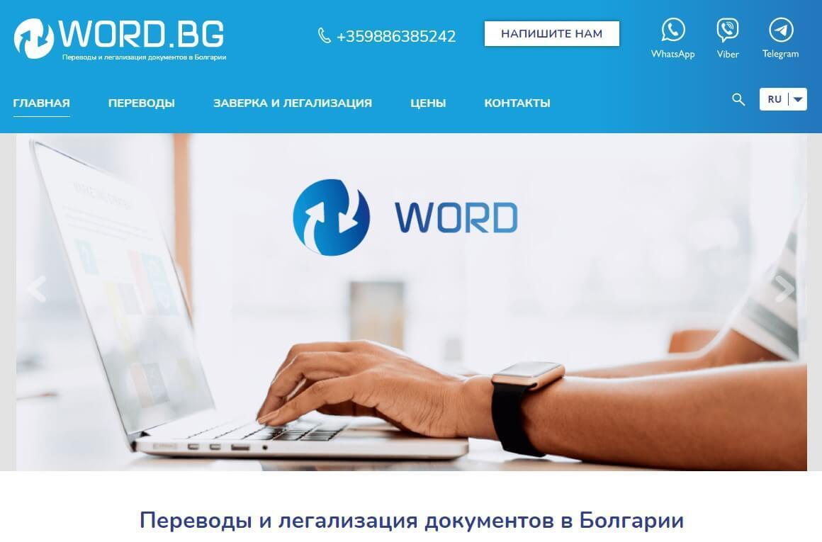 Разработка сайта агентства языковых переводов в Болгарии WORD.BG